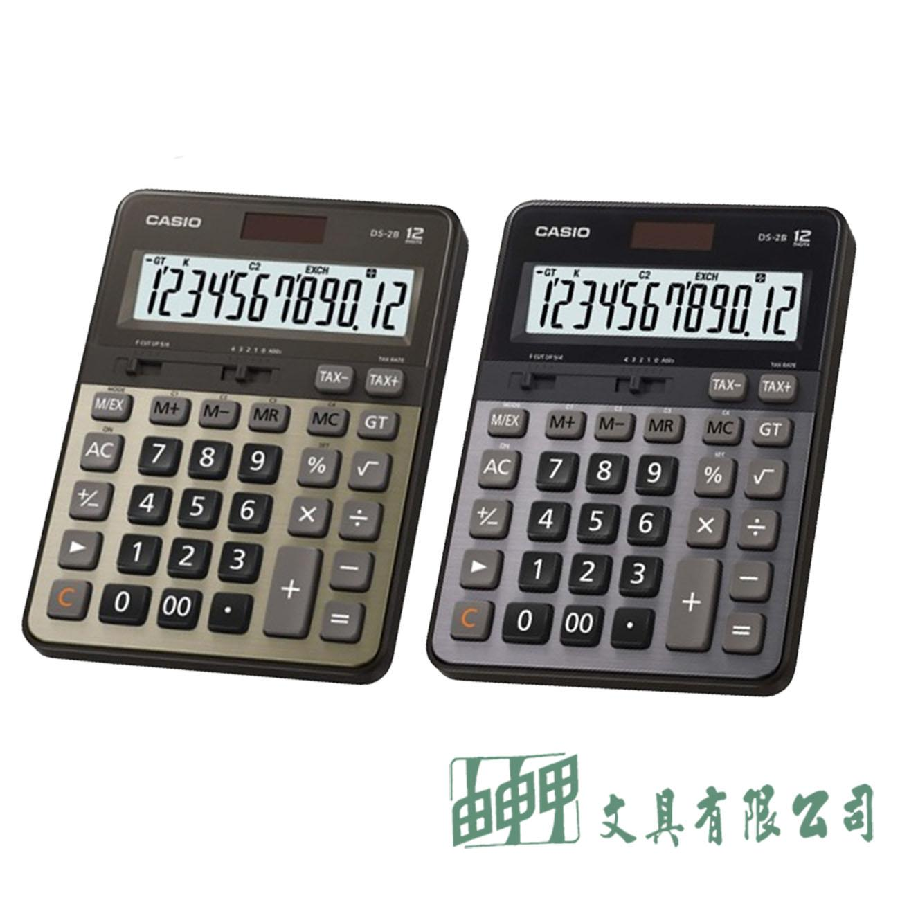 CASIO DS-2B/12位數PRO級商用計算機